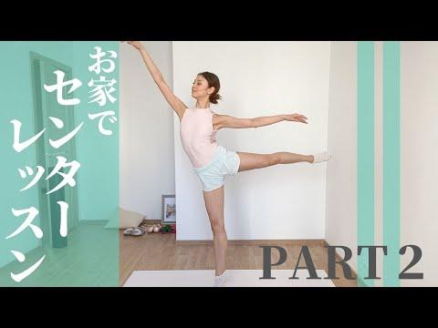 【プロバレエダンサーと一緒に】お家でセンターレッスン2♪場所がなくても大丈夫!