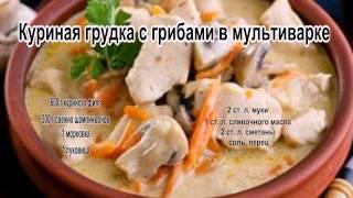 Видео как приготовить курицу.Куриная грудка с грибами в мультиварке