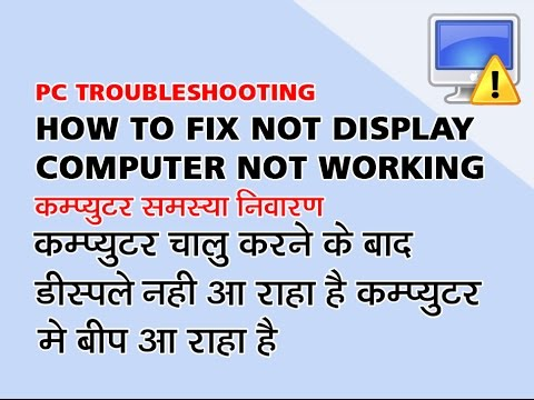 [હિન્દી] How to Fix No Display or Not Working Computer in Hindi (PC Troubleshooting)
