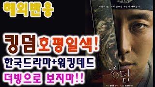 [해외 반응]킹덤(kingdom) 대박 한국 드라마가 등장했다!