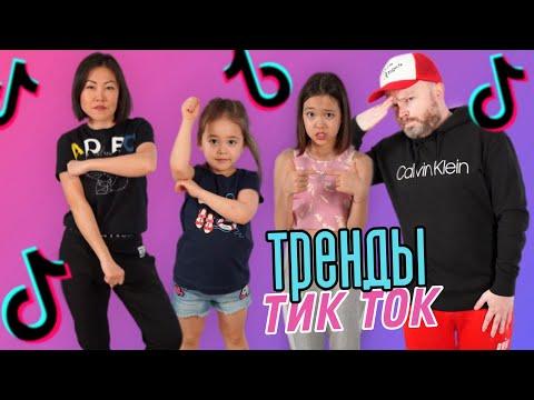 УЧИМ РОДИТЕЛЕЙ ТРЕНДАМ ИЗ TIKTOK/Видео Анютка-малютка