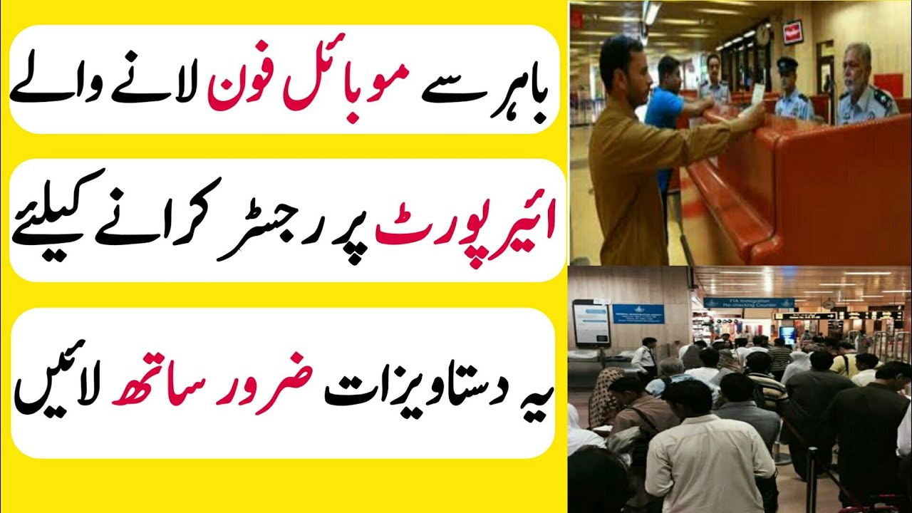 How to Register Imported Mobile phones at The Pakistani Airports