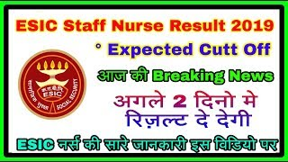 ESIC Staff Nurse Result date 2019 |  ERIC Staff Nurse Result cutt off 2019 | Esic staff nurse result