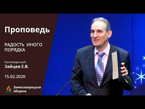Проповедь | «РАДОСТЬ ИНОГО ПОРЯДКА» | Евгений Зайцев | 15.02.2020