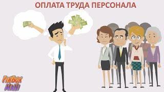 Как эффективно организовать оплату труда работников