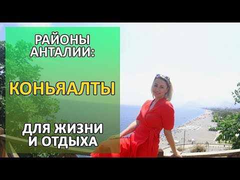 КОНЬЯАЛТЫ - РУССКИЙ РАЙОН АНТАЛИИ