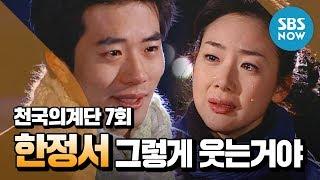 레전드 드라마 [천국의 계단] Ep.7 '한정서…
