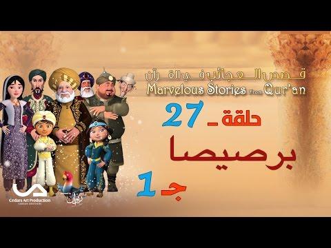 عجائب القصص في القرآن الحلقة 27