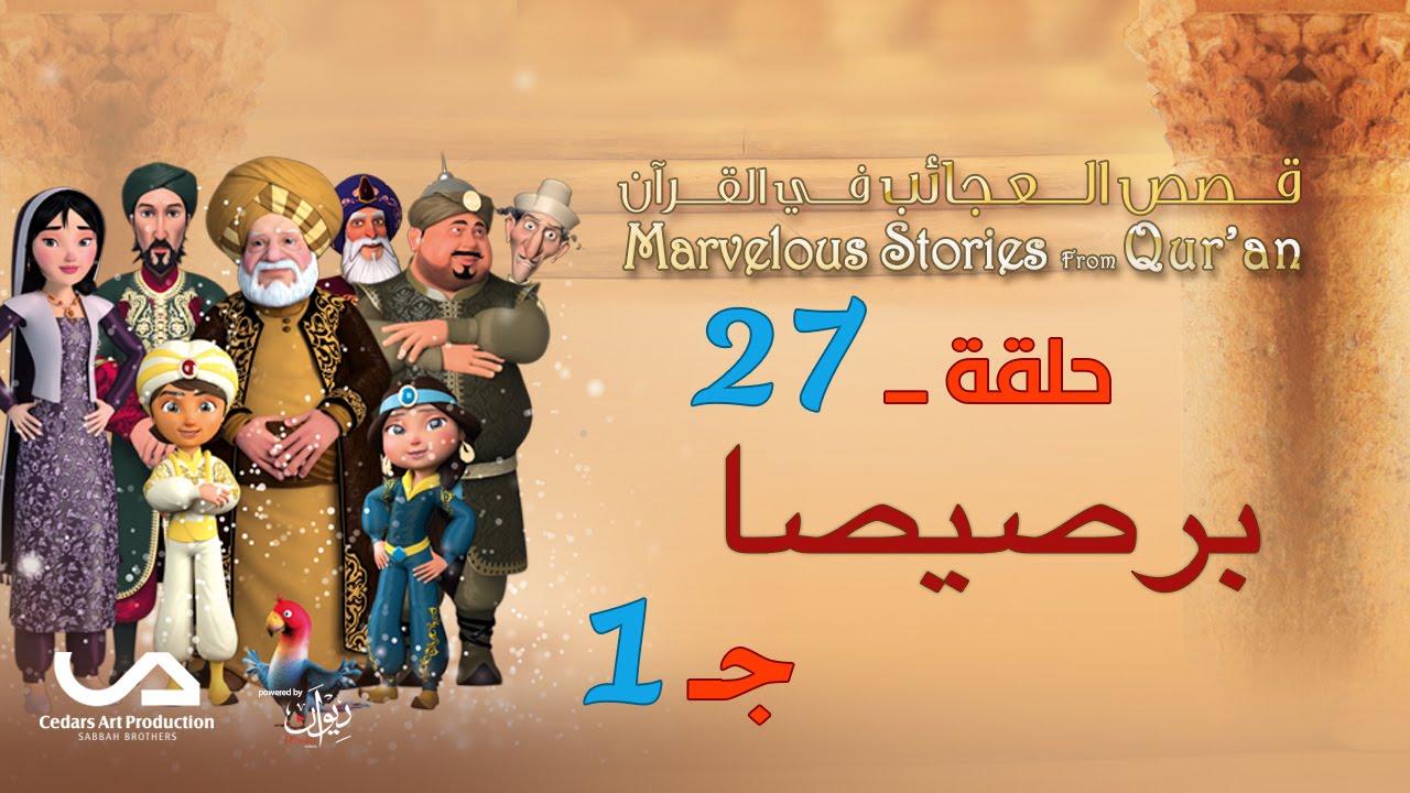 قصص العجائب في القرآن | الحلقة 27 | برصيصا - ج 1 | Marvellous Stories from Qur'an