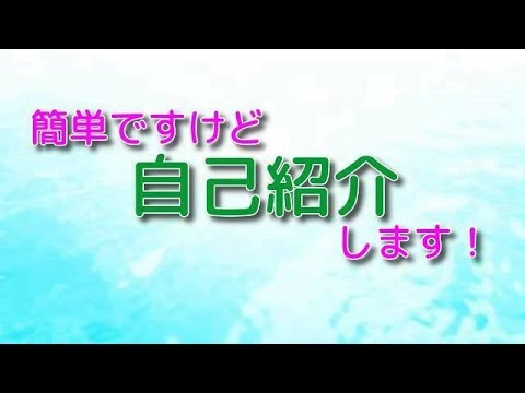☆自己紹介 2019.04☆