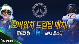 오버워치 [해피뉴히어로] 1일차 월드컵팀 vs APEX…