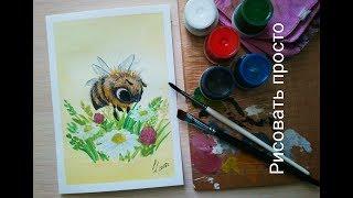 Видео урок рисуем пчелу на цветах (гуашь для начинающих)