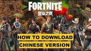 HOW TO DOWNLOAD AND PLAY FORTNITE ON CHINESE SERVERS PC AND ANDROID