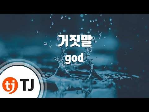 [TJ노래방] 거짓말 - god (Lies - god) / TJ Karaoke