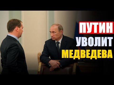 Путин уволит Медведева?