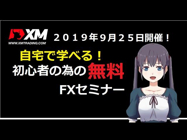 【2019年9月25日開催】XM(エックスエム)  サルでもわかる 無料FXウェブセミナー 「FXのすべての質問をお聞きします。」詳細