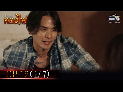 Download หลงไฟ   EP.12 (7/7)   16 ก.ย. 64   one31