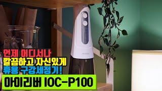 휴대용 구강세정기! 아이리버 프레시픽 IOC-P100 …