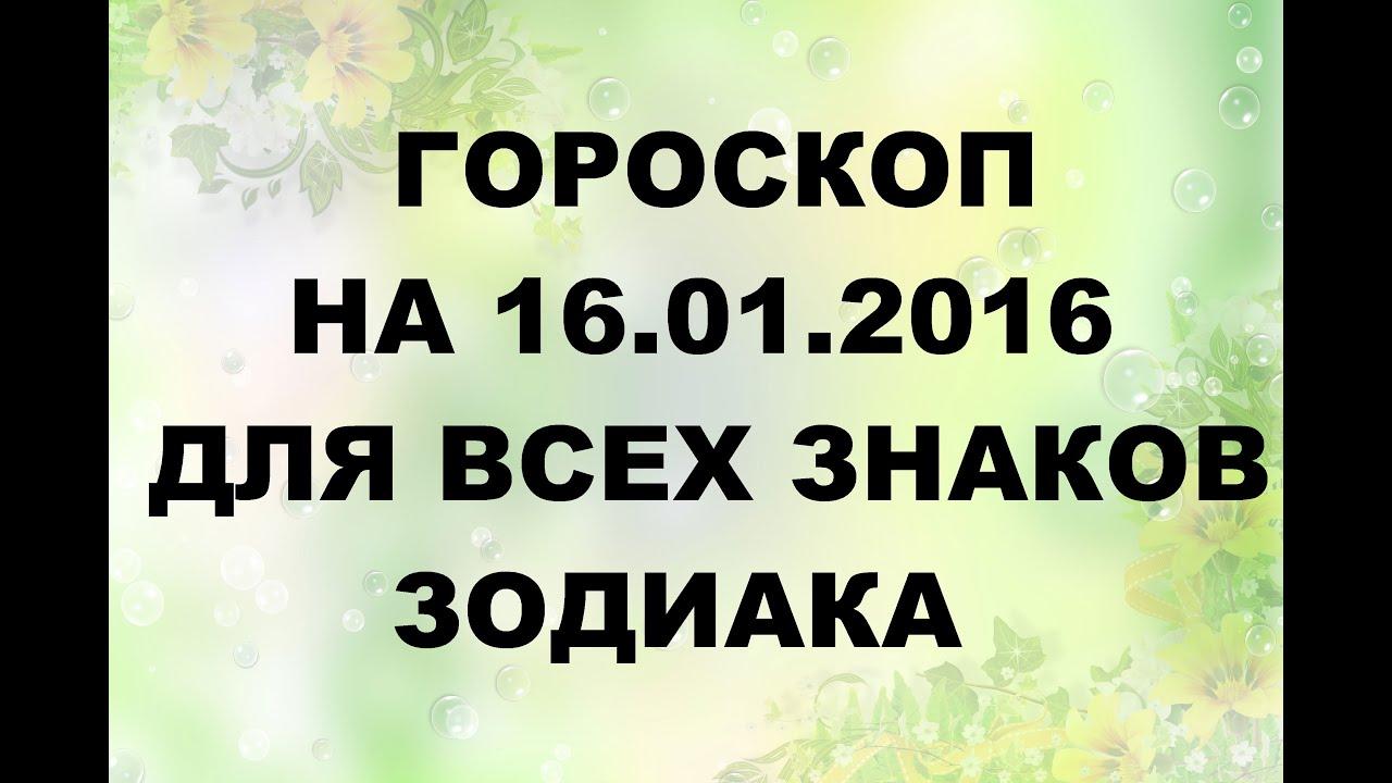 Подробный Гороскоп На 16.01