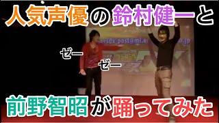 鈴村健一と前野智昭が恋するフォーチュンクッキーを踊ってみた 前野智昭 検索動画 30