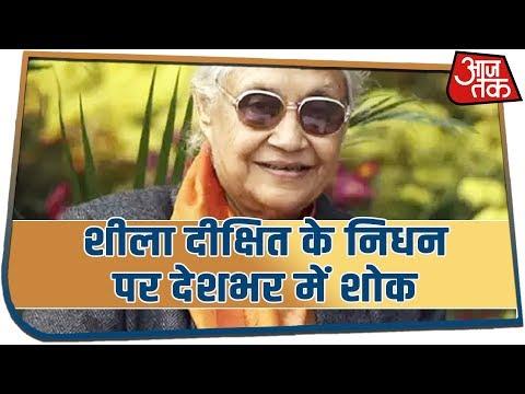 पूर्व CM Sheila Dikshit  का दिल का दौरा पड़ने से निधन, कल 2:30 बजे होगा अंतिम संस्कार