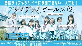 【11/13】アップアップガールズ(2) ファーストアルバム「アオハル1st」発売記念インターネットサイン会