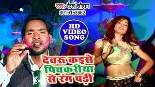 Kaish Chauhan का सबसे हिट होली गीत - Devaru Kaise Pichkariya Se Rang Pari - Bhojpuri Holi Geet 2019
