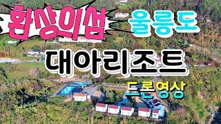 대아리조트 울릉도 숙박 숙소 드론 영상