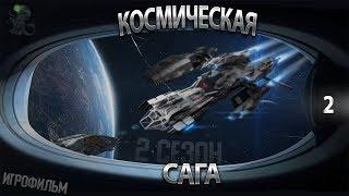 Лучшая Фантастика Космическая Сага 2 Сезон 2 Серия  Игрофильм