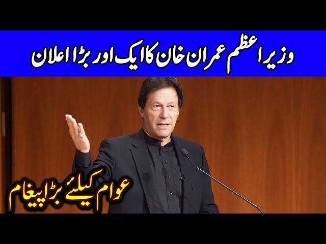 PM Imran Khan Complete Speech Today   23 January 2020   Dunya News