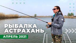 Весенняя рыбалка в Астрахани АПРЕЛЬ 2021