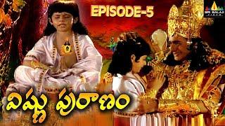 ధ్రువునికి భగవంతుని దర్శనం ఎలా దొరికింది ? Vishnu Puranam Telugu Episode 5   Sri Balaji Video