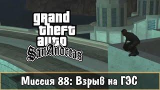 Прохождение GTA San Andreas - миссия 88 - Взрыв на ГЭС