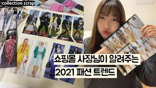 2021패션트렌드 | 쇼핑몰 사장님과 알아보는 올 봄 …