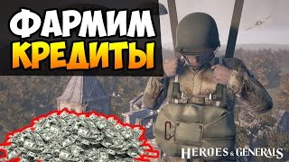 ХОРОШИЙ СПОСОБ ФАРМА КРЕДИТОВ #2 ✅ HEROES & GENERALS [HD|60FPS]