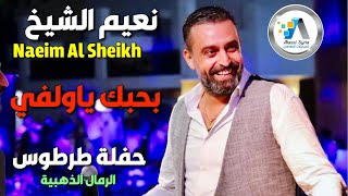 Naeim Alsheikh - TARTOUS - Atabbat - Bhebak Ya Wilfe / نعيم الشيخ - بحبك ياولفي - طرطوس