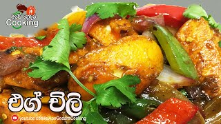 Egg Chilli  how to make egg chilli   Egg recipes by Ape Gedara Cooking