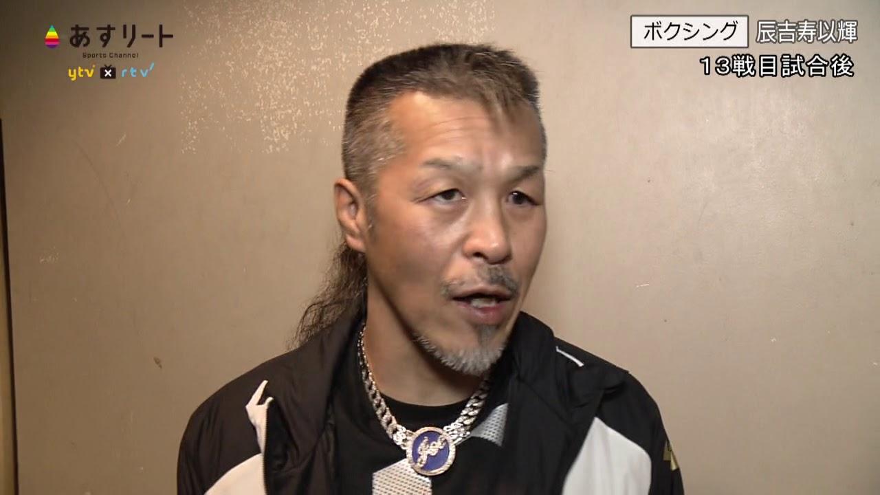 パンチドランカー 辰吉 丈 一郎