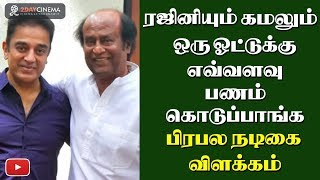 How much will Kamal and Rajini pay for a vote? Explains actress!  - 2DAYCINEMA.COM