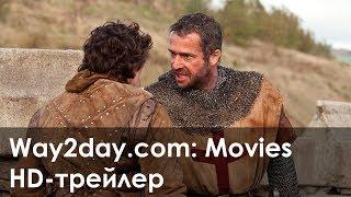 Железный рыцарь – Русский трейлер (2010, HD)