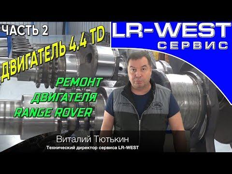 РЕМОНТ ДИЗЕЛЬНОГО ДВИГАТЕЛЯ 4.4 TD Рендж Ровер - устройство и описание (часть 2) | LR WEST