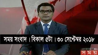 সময় সংবাদ | বিকাল ৫টা | ৩০ সেপ্টেম্বর ২০১৮ | Somoy tv bulletin 5pm | Latest Bangladesh News HD