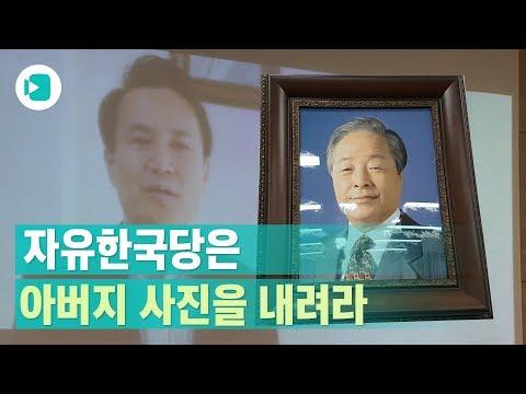 자유한국당에 '아버지 사진 떼라' 김현철 씨의 탄식 / 비디오머그