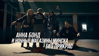 Анна Бонд о реальной жизни ночных магазинов Минска