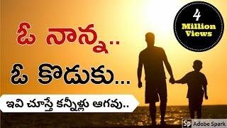 A Very touching video.About Father and son   ఓ నాన్న.. ఓ కొడుకు..చూస్తే కన్నీళ్లాగవు   VOT