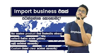 How to start y๐ur import business in Sri Lanka   Step by step process - Simplebooks