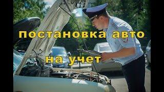 Ставим машину на учет в ГИБДД! ( Советы после покупки авто от РДМ-Импорт )