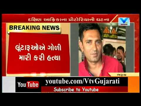 Bharuch Youth Sohail Dilwar Killed by Looters in Pretoria, South Africa | Vtv News