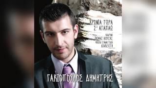 Δημήτρης Γακιόπουλος - Σ' αφήνω την καλονυχτιά - Official Audio Release