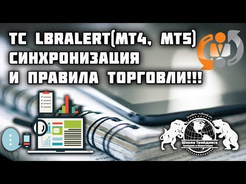 ТС LBR Alert(МТ4, МТ5) - Синхронизация и Правила Торговли!!!
